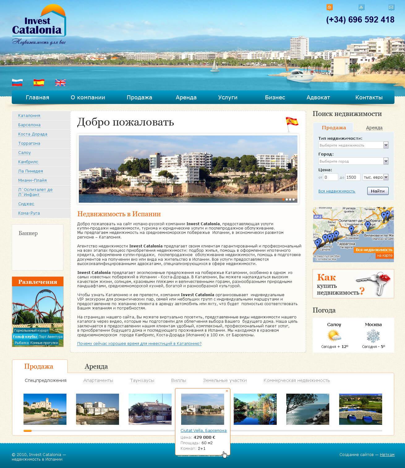 Русское агентство недвижимости в испании