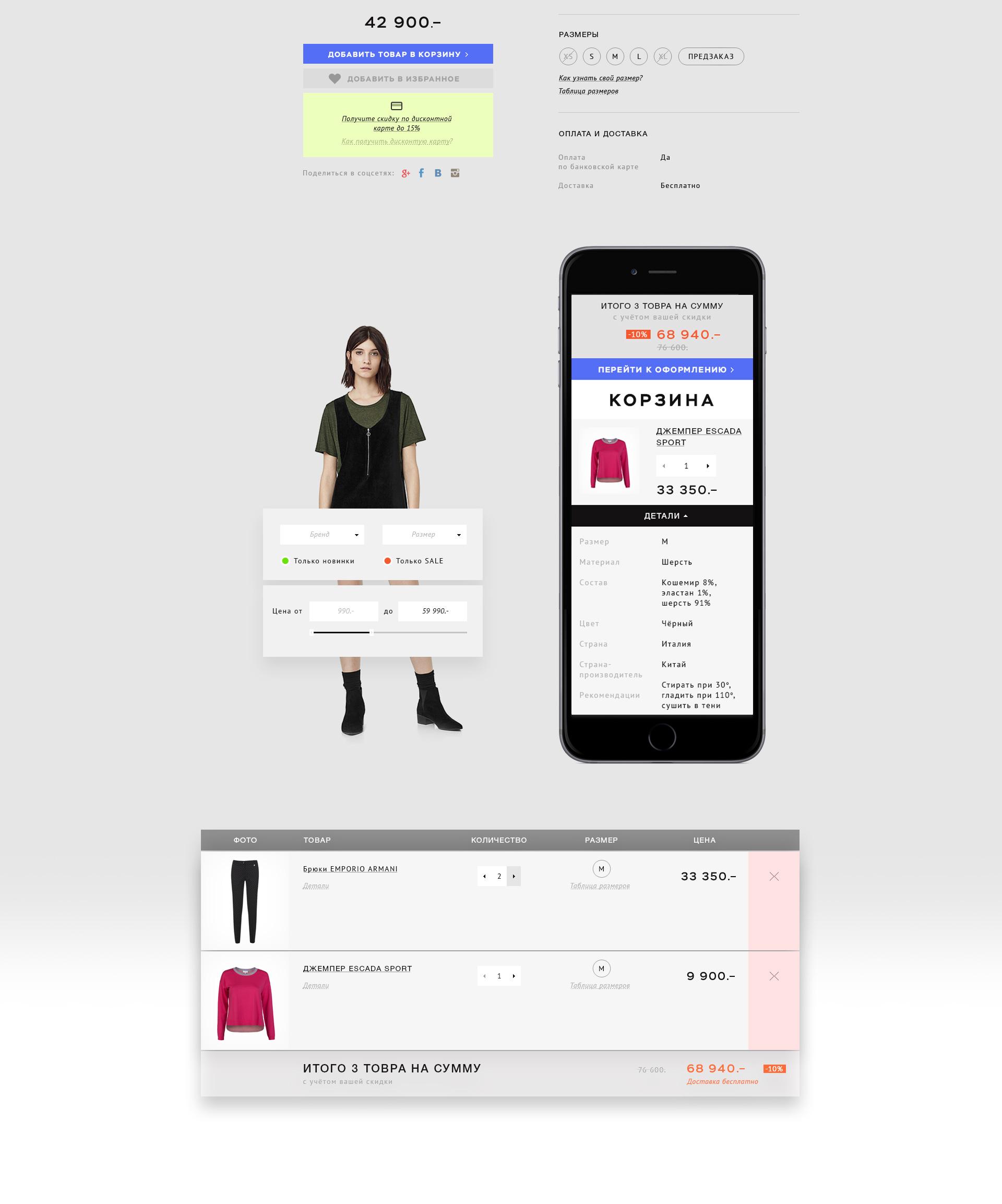 e6cb4bfca7a Интернет-магазин «Персона» торгует брендовой мужской и женской одеждой